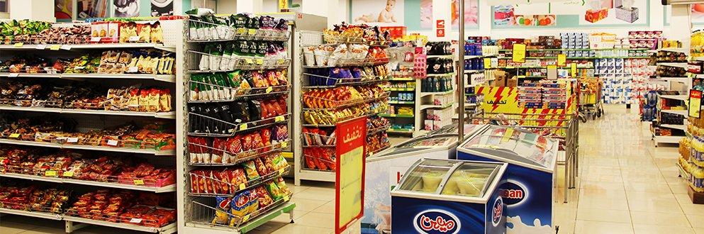 سوپرمارکت زنجیره ای فرنا