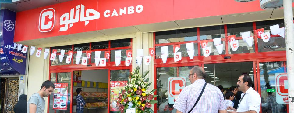 فروشگاه زنجیره ای Canbo