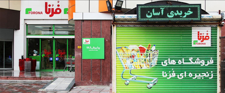 شرکت فروشگاههای زنجیره ای اورست مدرن پارس